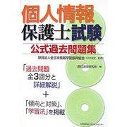 個人情報保護士試験公式過去問題集 [単行本]