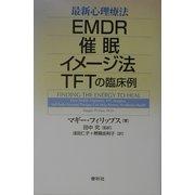 最新心理療法―EMDR・催眠・イメージ法・TFTの臨床例 [単行本]
