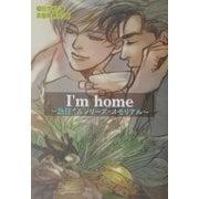 I'm home―魚住くんシリーズ・メモリアル [単行本]