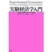 実験経済学入門―完璧な金融市場への挑戦 [単行本]