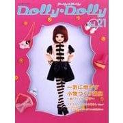 ドーリィ・ドーリィ Vol.21(お人形MOOK) [単行本]