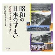 昭和の日本のすまい―西山夘三写真アーカイブズから [単行本]
