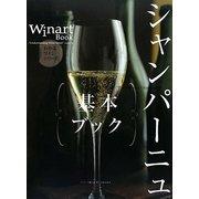シャンパーニュ基本ブック(わかるワインシリーズ) [単行本]