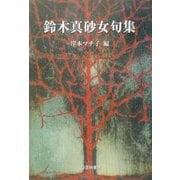 鈴木真砂女句集(芸林21世紀文庫) [文庫]