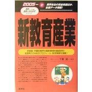 新教育産業〈2005年版〉(最新データで読む産業と会社研究シリーズ〈12〉) [全集叢書]