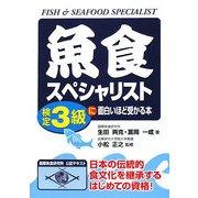 魚食スペシャリスト検定3級に面白いほど受かる本 [単行本]
