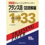 トレーニングペーパーフランス語 教養課程読解編 [単行本]