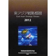 東アジア戦略概観〈2012〉 [単行本]