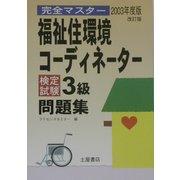 福祉住環境コーディネーター検定試験3級問題集〈2003年度版〉―完全マスター 改訂版 [単行本]