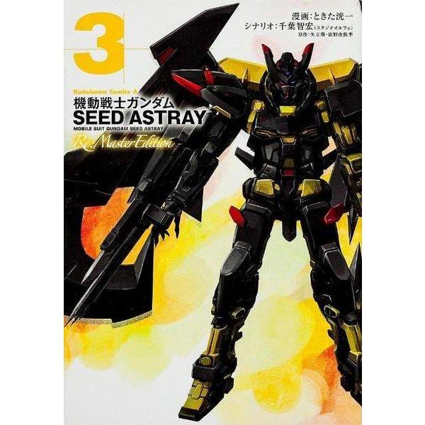 機動戦士ガンダムSEED ASTRAY 3 Re:Maste(角川コミックス・エース 97-27) [コミック]