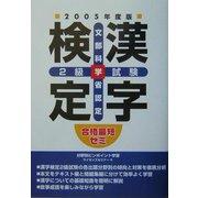 合格最短ゼミ 文部科学省認定漢字検定2級試験〈2005年度版〉 [単行本]