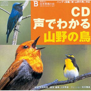 声でわかる山野の鳥[CD]-ハンディ図鑑「新・山野の鳥」対応
