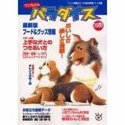 ペット用品ガイド ワンちゃんパラダイス 2000年度 [単行本]