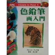 色鉛筆画入門(Learn to Paint〈5〉) [単行本]