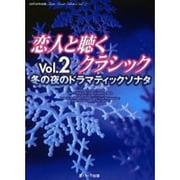 恋人と聴くクラシック Vol.2(saita mook) [ムックその他]