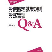 労使協定・就業規則・労務管理Q&A(労働法実務相談シリーズ〈6〉) [単行本]