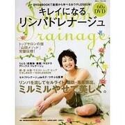 キレイになるリンパドレナージュ-DVD&BOOKでカンタンおウチLESSON!(白夜ムック Vol. 236) [ムックその他]