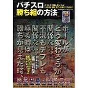 パチスロ勝ち組の方法(白夜コミックス 297) [コミック]