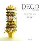 クレイアートミュージアム―DECO 25th Anniversary・粘土の作品集 [単行本]