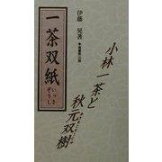 一茶双紙―小林一茶と秋元双樹(ふるさと文庫) [新書]