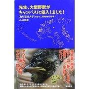 先生、大型野獣がキャンパスに侵入しました!―「鳥取環境大学」の森の人間動物行動学 [単行本]