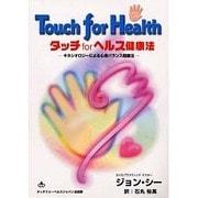 タッチforヘルス健康法―キネシオロジーによる心身バランス健康法 [単行本]