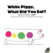 White Piggy,What Did You Eat?―なにをたべてきたの?(英語版)(R.I.C.Story Chest)