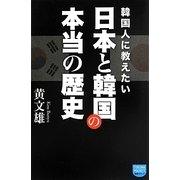 韓国人に教えたい日本と韓国の本当の歴史(徳間ポケット) [単行本]