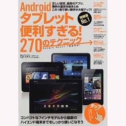 Androidタブレット便利すぎる!270のテクニック-この1冊で使い勝手が大幅アップ(超トリセツ) [単行本]