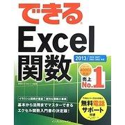 できるExcel関数―2013/2010/2007/2003/2002対応(できるシリーズ) [単行本]