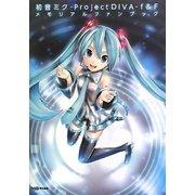初音ミク-Project DIVA-f&Fメモリアルファンブック [単行本]