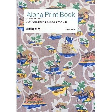 Aloha Print Book―ハワイの陽気なテキスタイルデザイン集 [単行本]