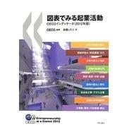 図表でみる起業活動OECDインディケータ〈2012年版〉 [単行本]