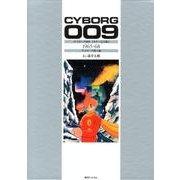 サイボーグ009 サイボーグ戦士編 カラー完全版-1965-68 [コミック]