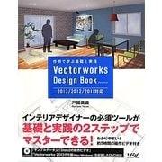 Vectorworksデザインブック―2013/2012/2011対応 [単行本]