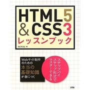 HTML5 & CSS3レッスンブック [単行本]