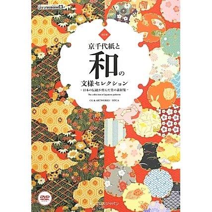 京千代紙と和の文様セレクション―日本の伝統が育んだ美の素材集 改訂版 [単行本]