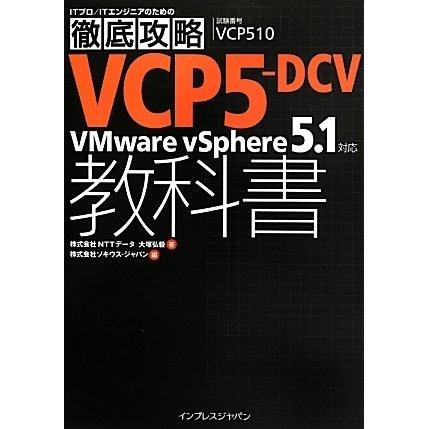 徹底攻略VCP5-DCV教科書―VMware vSphere5.1対応 [単行本]