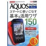 docomo AQUOS PHONE ZETA SH-06Eスマートに使いこなす基本&活用ワザ150(できるポケット) [単行本]