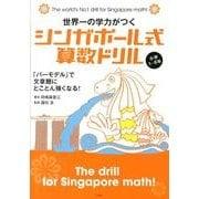 世界一の学力がつくシンガポール式算数ドリル小学1~6年-「バーモデル」で文章題にとことん強くなる! [単行本]