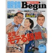 眼鏡Begin vol.14(ビッグマンスペシャル) [ムックその他]