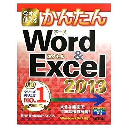 今すぐ使えるかんたんWord&Excel2013 [単行本]