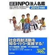 認定NPO法人名鑑〈2013年度版〉 [単行本]