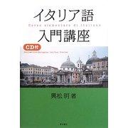 イタリア語入門講座 改訂新版 [単行本]