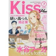 Kiss PLUS (キスプラス) 2013年 07月号 [雑誌]