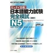 日本語能力試験完全模試 N5 [単行本]