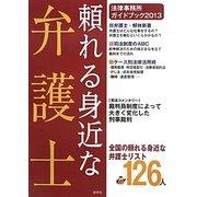 頼れる身近な弁護士―法律事務所ガイドブック〈2013〉 [単行本]