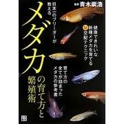 日本一のブリーダーが教えるメダカの育て方と繁殖術 [単行本]