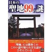 日本の聖地99の謎 [単行本]