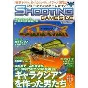 シューティングゲームサイド Vol.7(GAMESIDE BOOKS) [単行本]